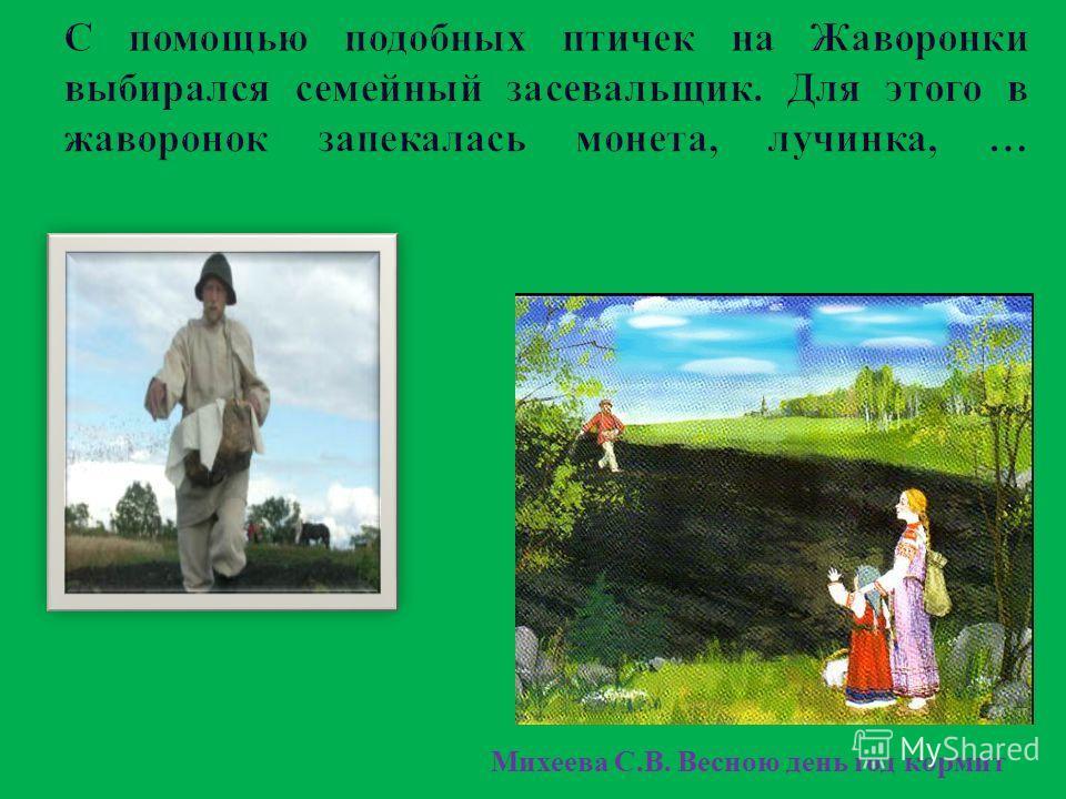 Михеева С. В. Весною день год кормит