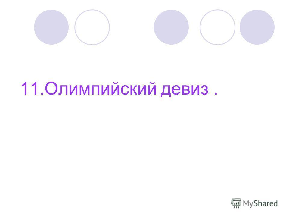 11. Олимпийский девиз.