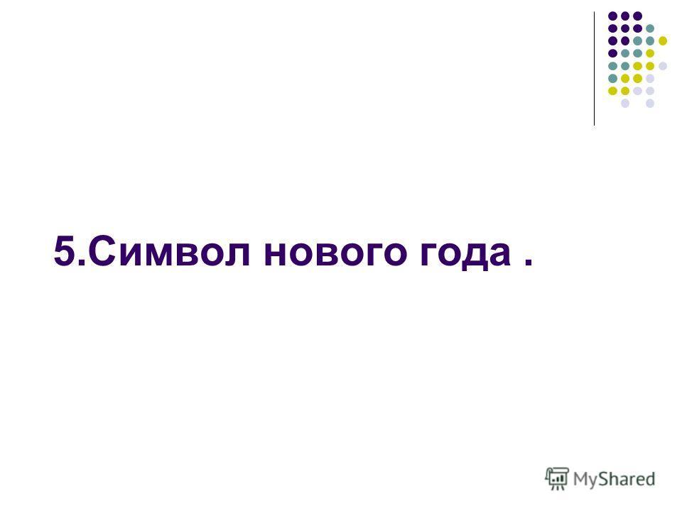 5. Символ нового года.
