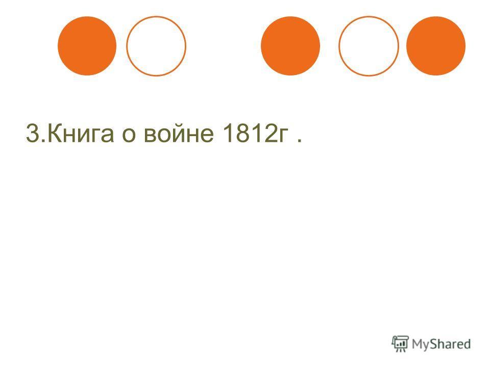 3. Книга о войне 1812 г.