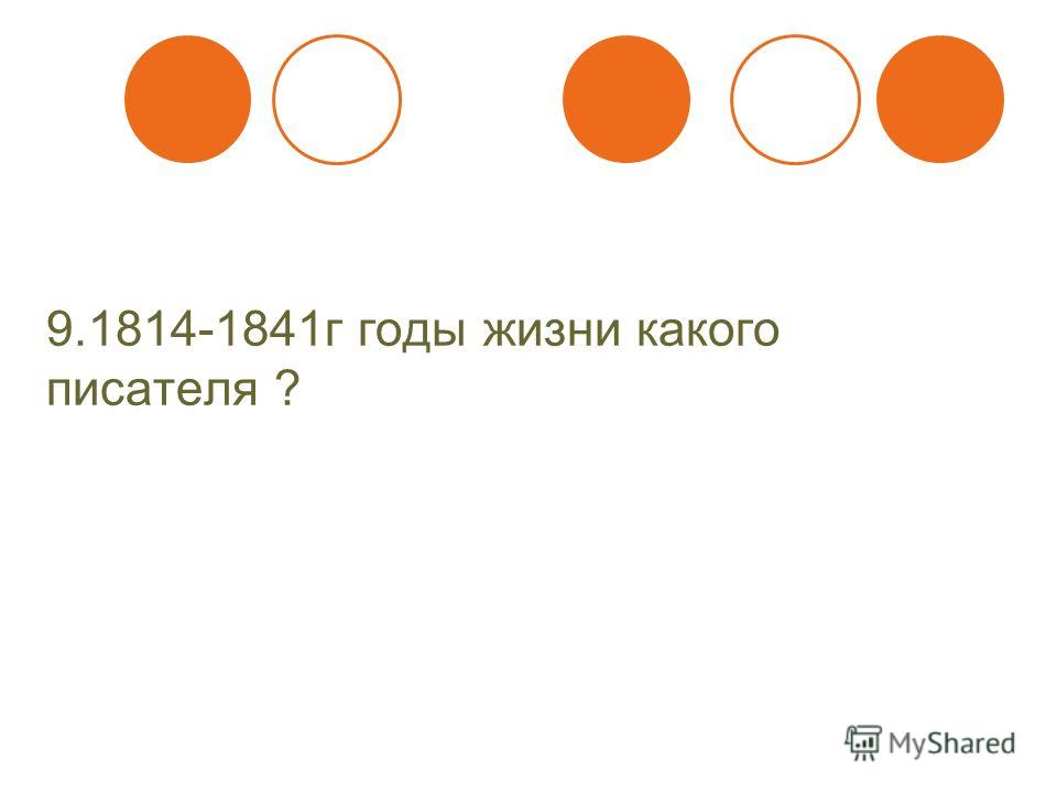 9.1814-1841 г годы жизни какого писателя ?