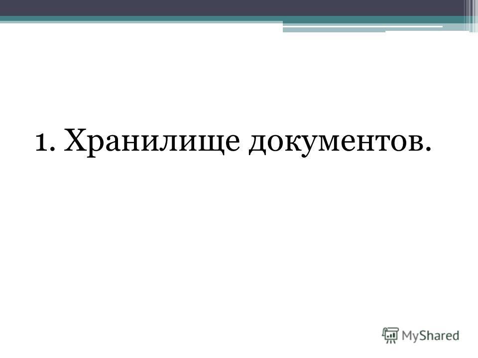 1. Хранилище документов.