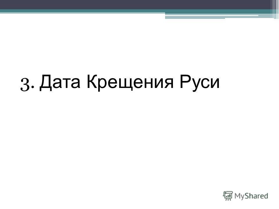 3. Дата Крещения Руси