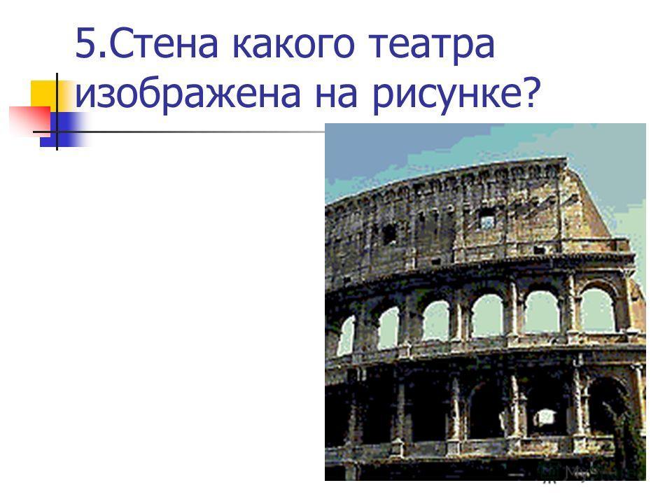 5. Стена какого театра изображена на рисунке?