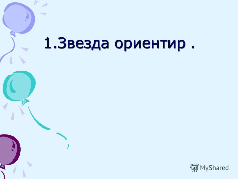 1. Звезда ориентир.