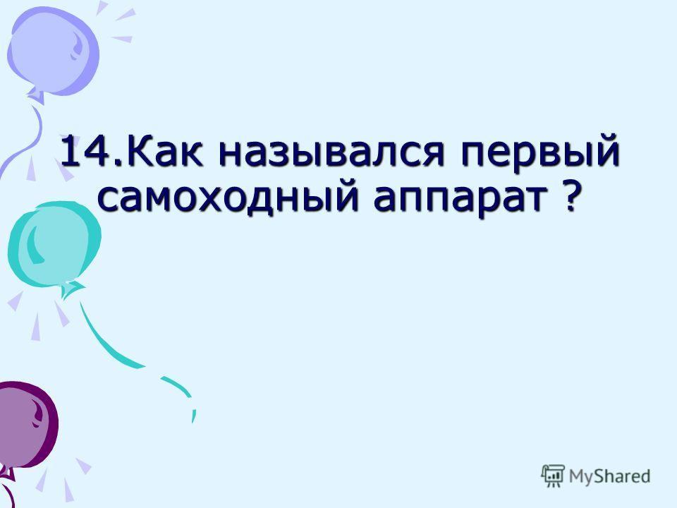 14. Как назывался первый самоходный аппарат ?
