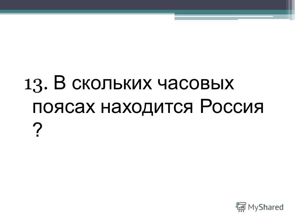 13. В скольких часовых поясах находится Россия ?
