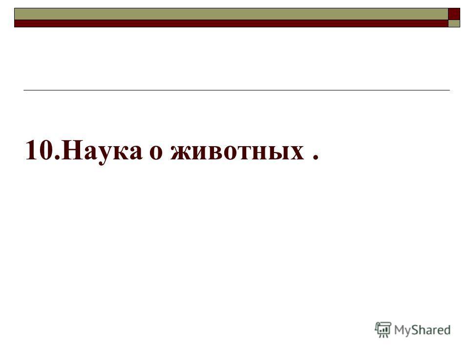 10. Наука о животных.