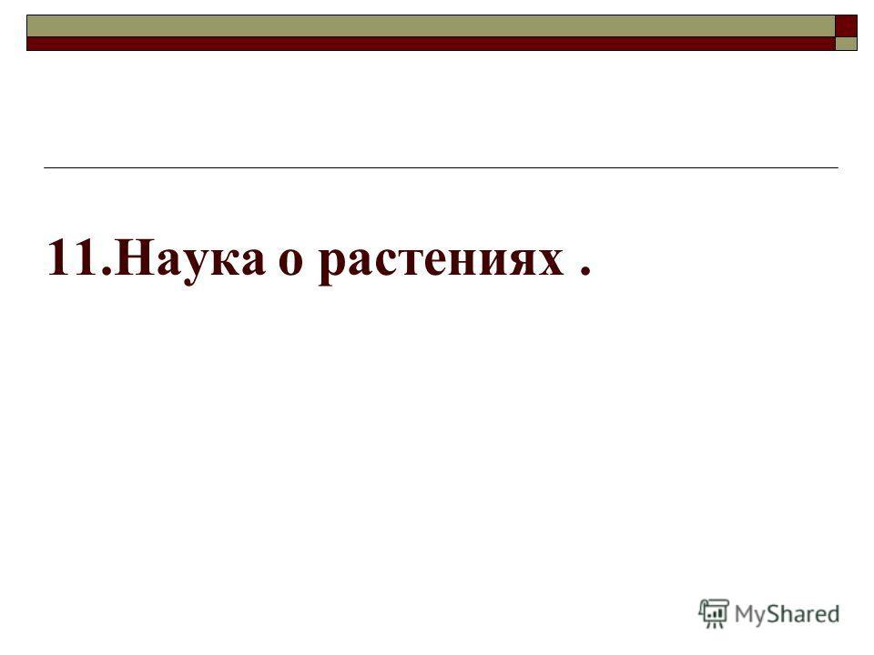 11. Наука о растениях.