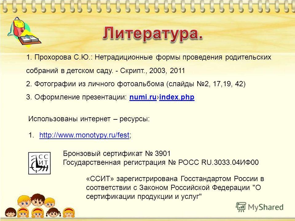 1.http://www.monotypy.ru/fest;http://www.monotypy.ru/fest Использованы интернет – ресурсы: Бронзовый сертификат 3901 Государственная регистрация РОСС RU.3033.04ИФ00 «ССИТ» зарегистрирована Госстандартом России в соответствии с Законом Российской Феде