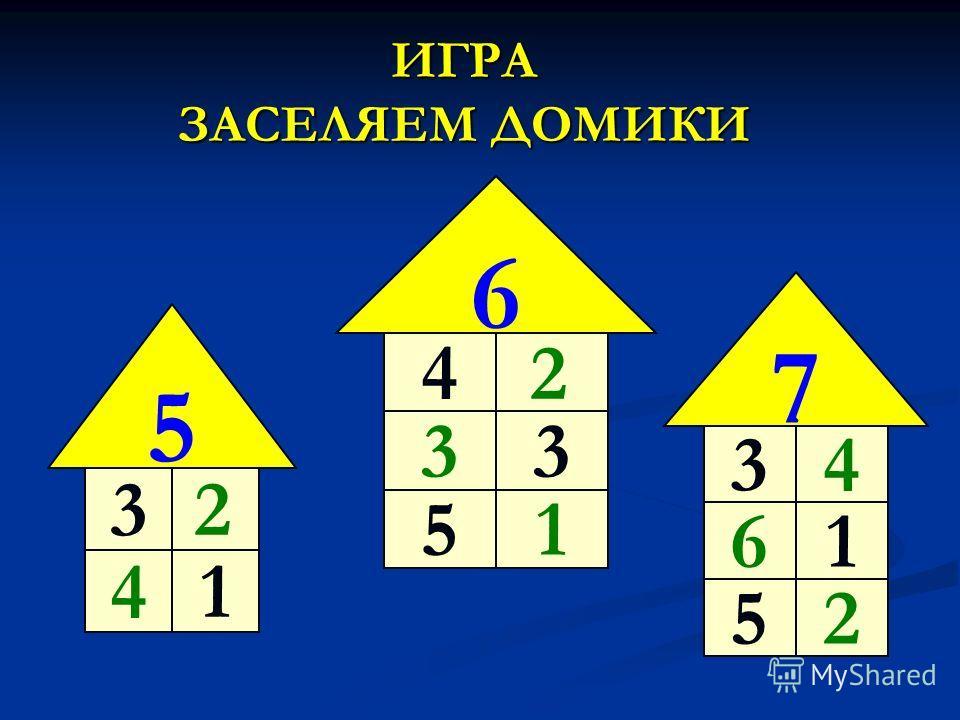 ИГРА 3 41 5 4 33 6 51 34 61 7 52 2 2