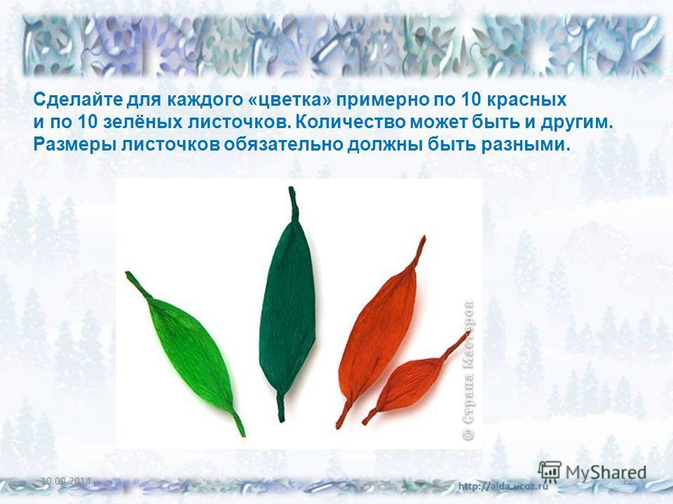 10.09.201412 Сделайте для каждого «цветка» примерно по 10 красных и по 10 зелёных листочков. Количество может быть и другим. Размеры листочков обязательно должны быть разными.