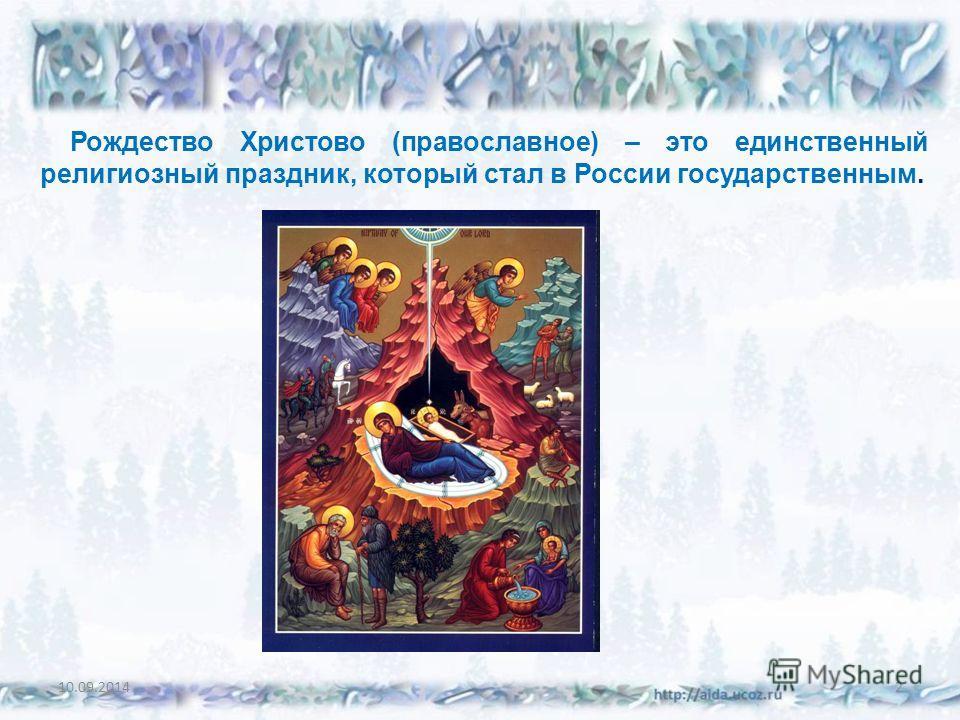 10.09.20142 Рождество Христово (православное) – это единственный религиозный праздник, который стал в России государственным.