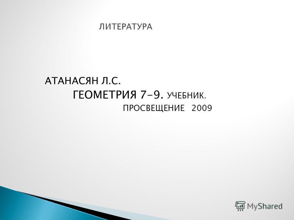 АТАНАСЯН Л.С. ГЕОМЕТРИЯ 7-9. УЧЕБНИК. ПРОСВЕЩЕНИЕ 2009
