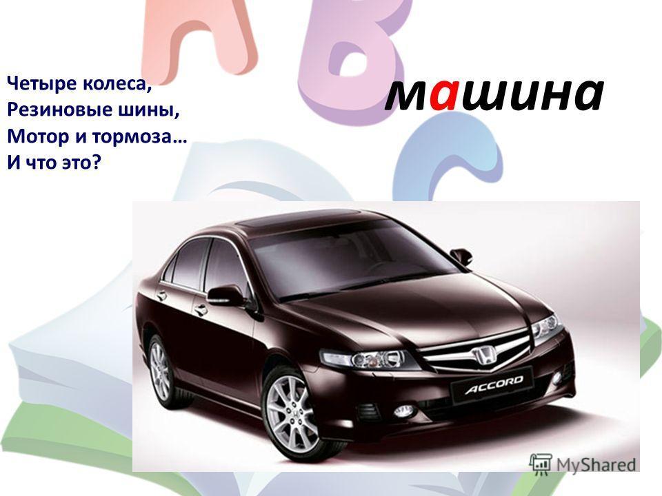 машина Четыре колеса, Резиновые шины, Мотор и тормоза… И что это?