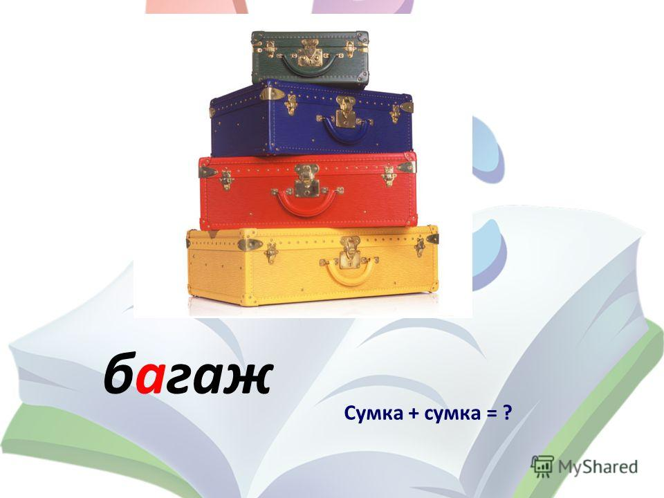 багаж Сумка + сумка = ?
