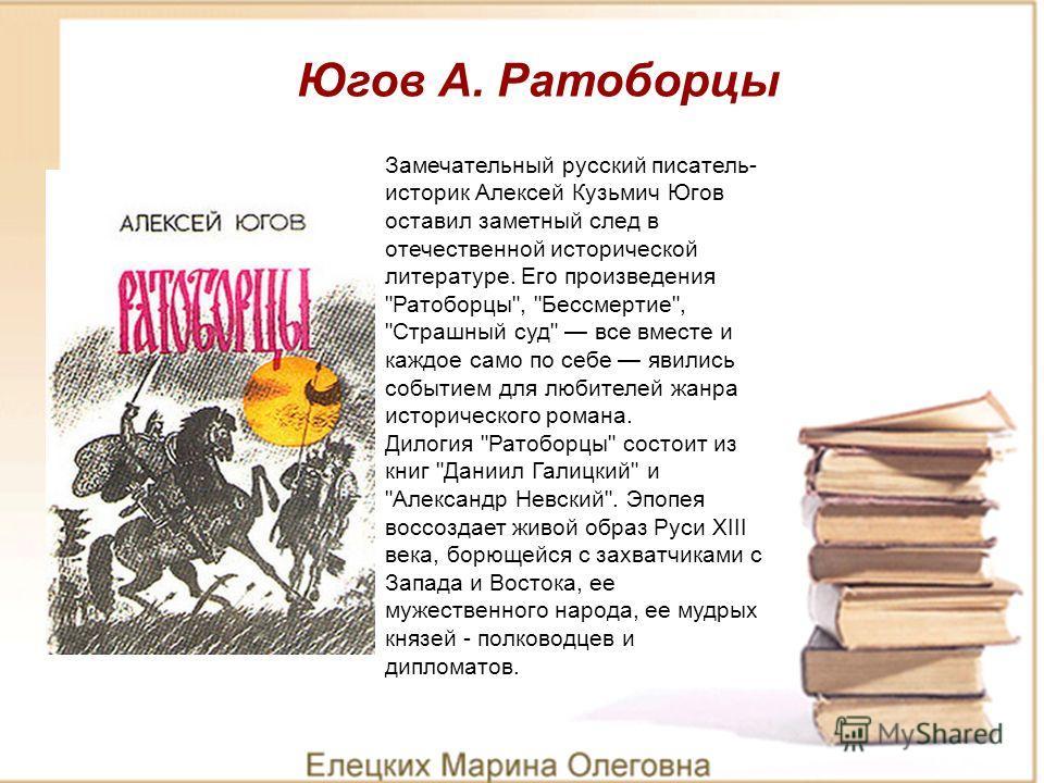 Замечательный русский писатель- историк Алексей Кузьмич Югов оставил заметный след в отечественной исторической литературе. Его произведения