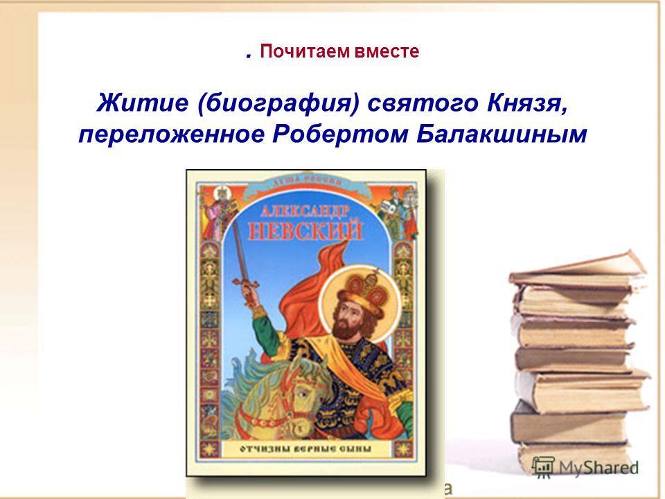 Друзья познаются в беде.. Почитаем вместе Житие (биография) святого Князя, переложенное Робертом Балакшиным