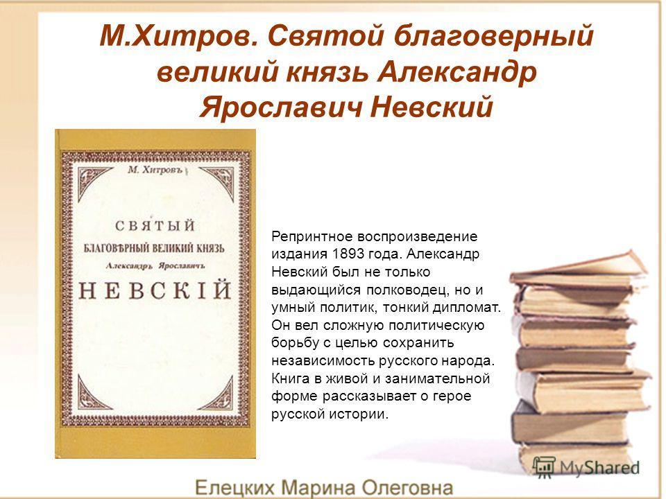 Друзья познаются в беде. Репринтное воспроизведение издания 1893 года. Александр Невский был не только выдающийся полководец, но и умный политик, тонкий дипломат. Он вел сложную политическую борьбу с целью сохранить независимость русского народа. Кни
