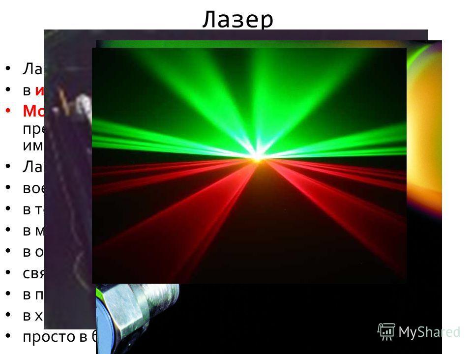 Лазер Лазеры могут работать в импульсном и непрерывном режимах. Мощность излучения лазеров может изменяться в пределах от долей милливатта до 10 12 –10 13 Вт (в импульсном режиме). Лазеры находят широкое применение в военной технике, в технологии обр