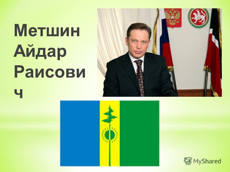 Метшин Айдар Раисови ч