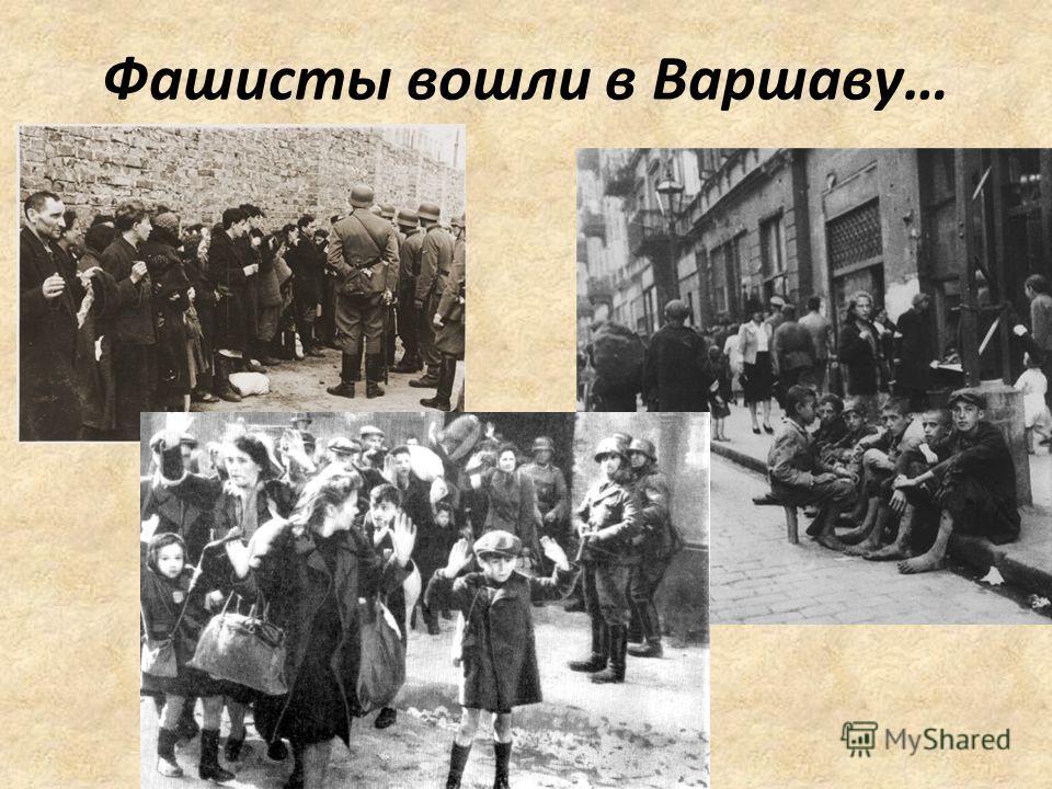 Фашисты вошли в Варшаву…