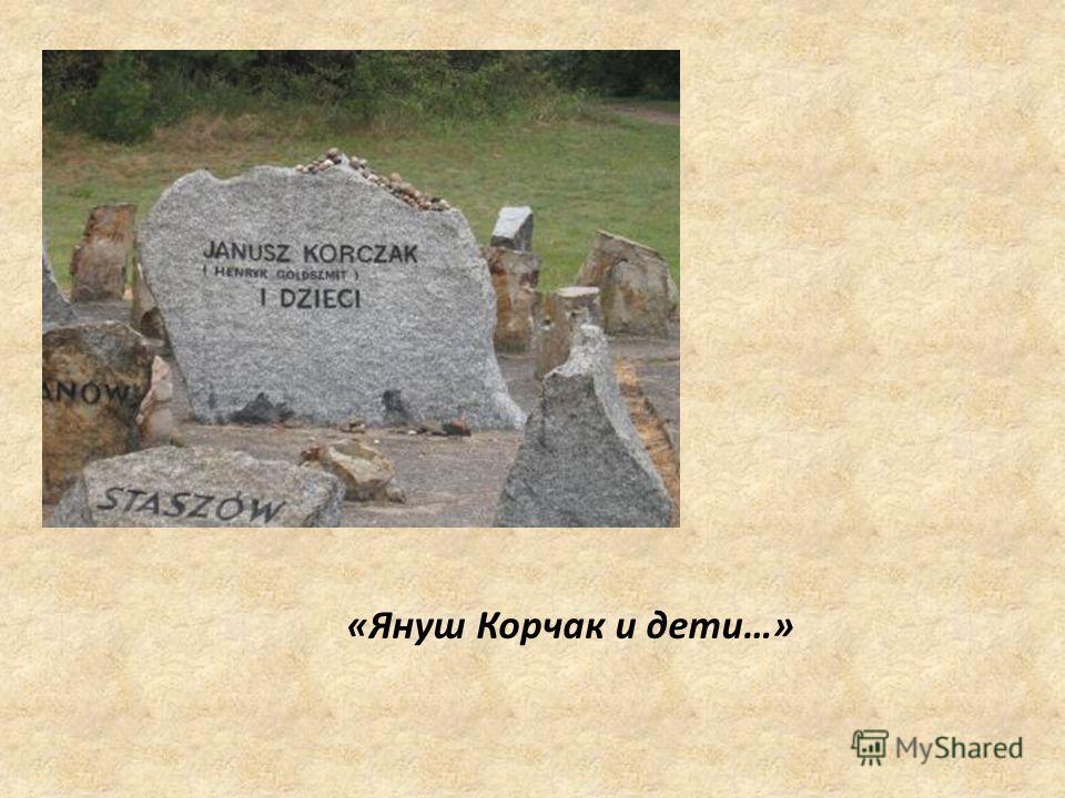 «Януш Корчак и дети…»