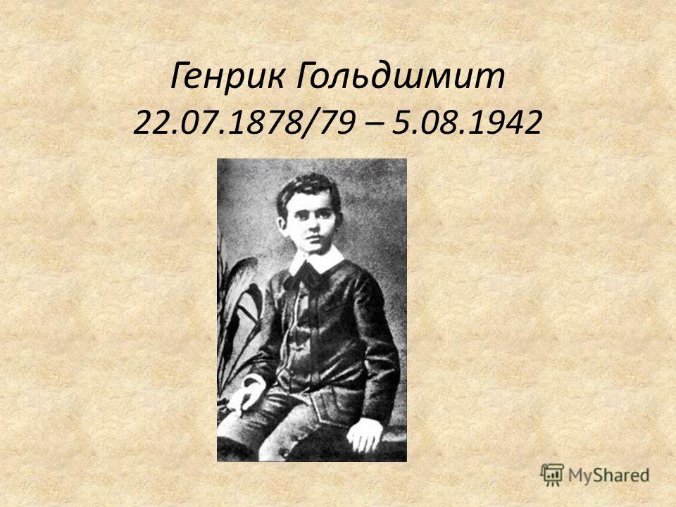 Генрик Гольдшмит 22.07.1878/79 – 5.08.1942