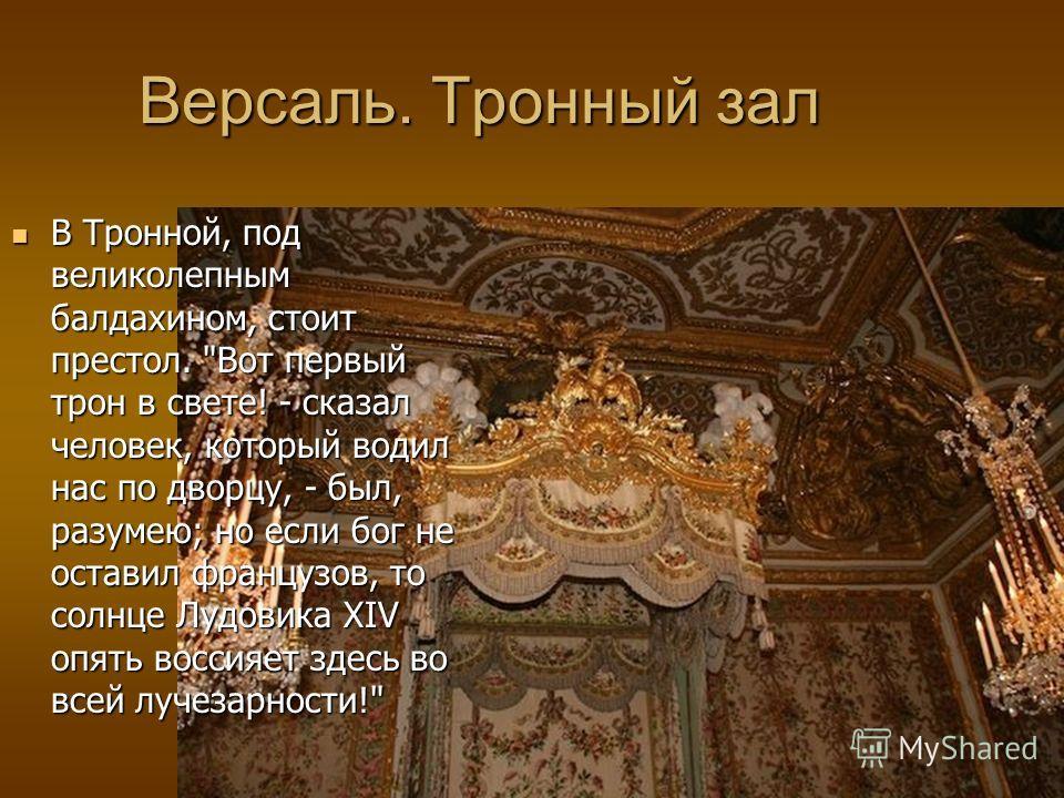 Версаль. Тронный зал В Тронной, под великолепным балдахином, стоит престол.