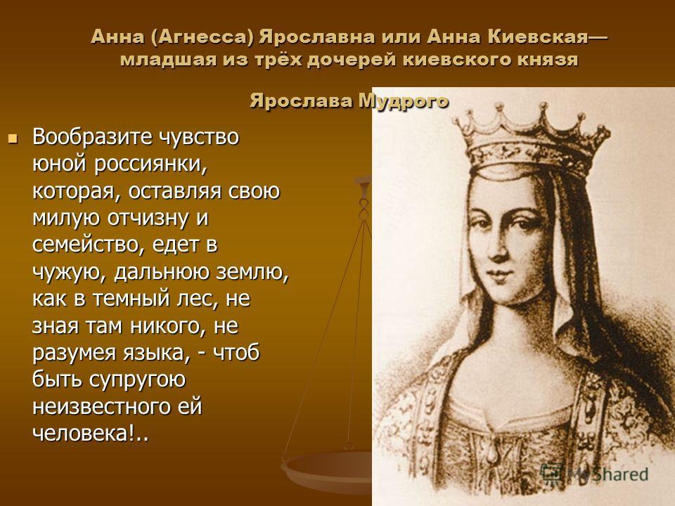 Вообразите чувство юной россиянки, которая, оставляя свою милую отчизну и семейство, едет в чужую, дальнюю землю, как в темный лес, не зная там никого, не разумея языка, - чтоб быть супругою неизвестного ей человека!.. Вообразите чувство юной россиян