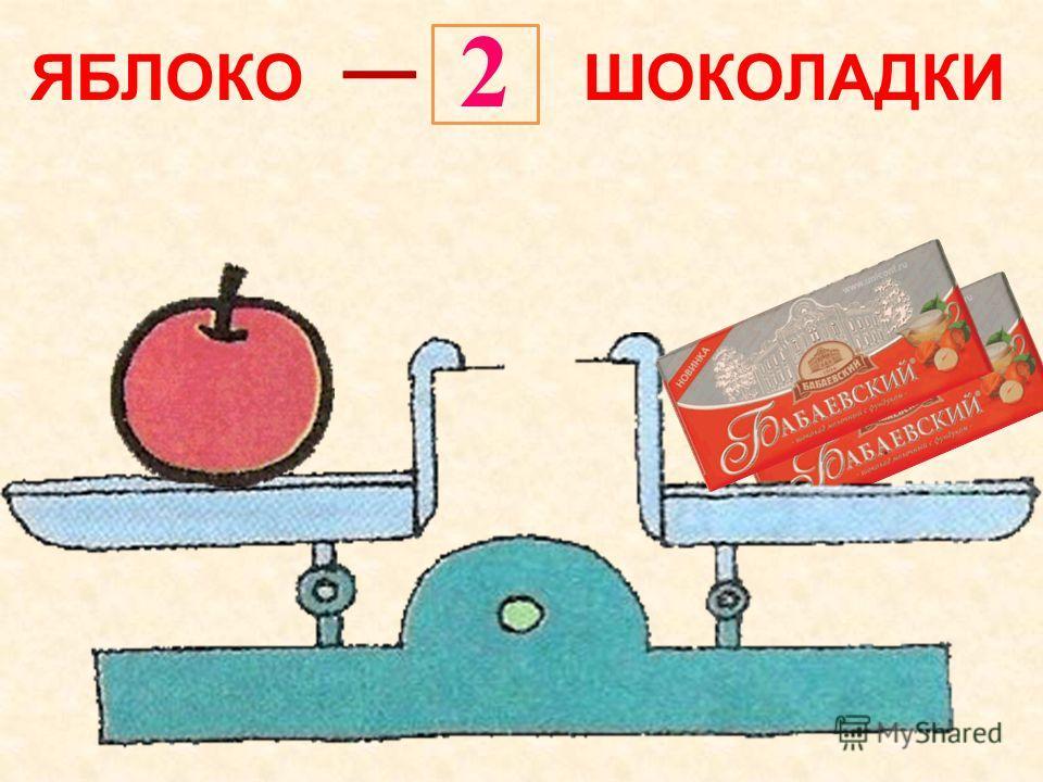 ЯБЛОКОШОКОЛАДКИ 2