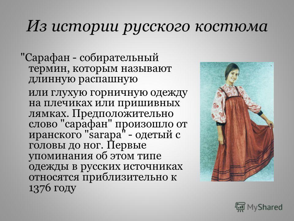 Из истории русского костюма