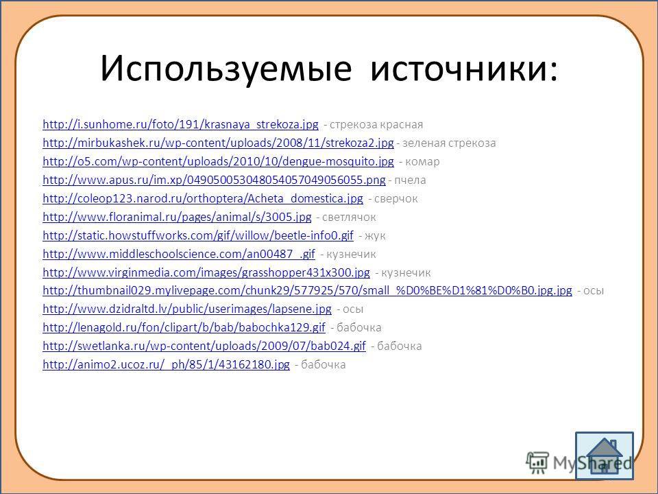 Используемые источники: http://i.sunhome.ru/foto/191/krasnaya_strekoza.jpghttp://i.sunhome.ru/foto/191/krasnaya_strekoza.jpg - стрекоза красная http://mirbukashek.ru/wp-content/uploads/2008/11/strekoza2.jpghttp://mirbukashek.ru/wp-content/uploads/200
