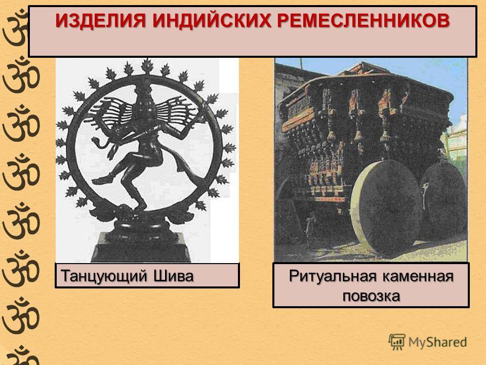 Танцующий Шива Ритуальная каменная повозка ИЗДЕЛИЯ ИНДИЙСКИХ РЕМЕСЛЕННИКОВ