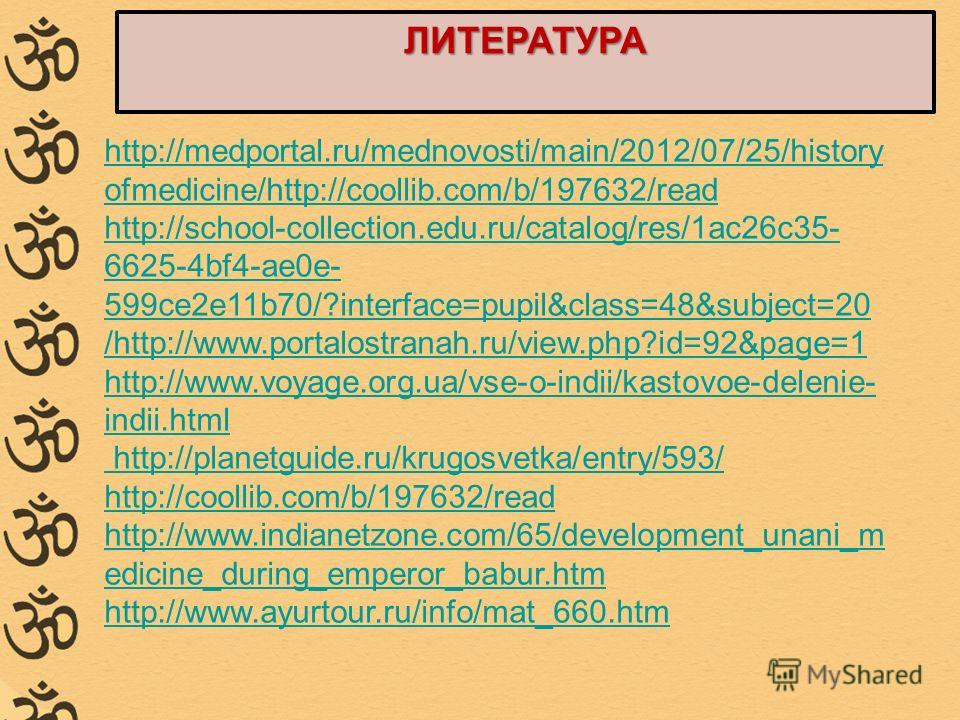 http://medportal.ru/mednovosti/main/2012/07/25/history ofmedicine/http://coollib.com/b/197632/read http://school-collection.edu.ru/catalog/res/1ac26c35- 6625-4bf4-ae0e- 599ce2e11b70/?interface=pupil&class=48&subject=20 /http://www.portalostranah.ru/v