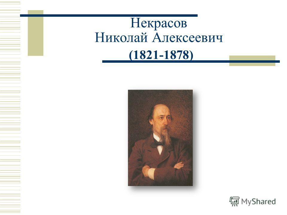 Некрасов Николай Алексеевич (1821-1878)