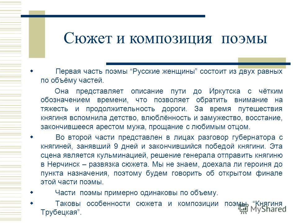 Первая часть поэмы Русские женщины состоит из двух равных по объёму частей. Она представляет описание пути до Иркутска с чётким обозначением времени, что позволяет обратить внимание на тяжесть и продолжительность дороги. За время путешествия княгиня