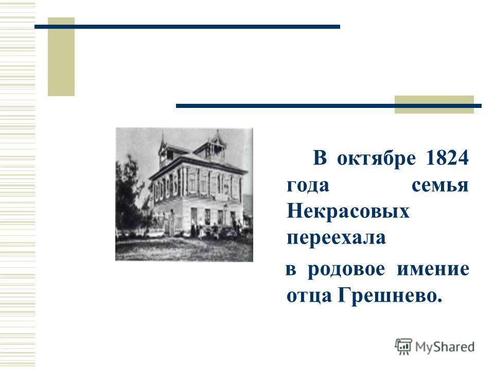В октябре 1824 года семья Некрасовых переехала в родовое имение отца Грешнево.