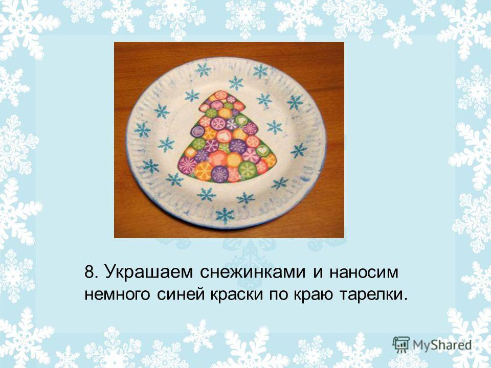 8. Украшаем снежинками и наносим немного синей краски по краю тарелки.