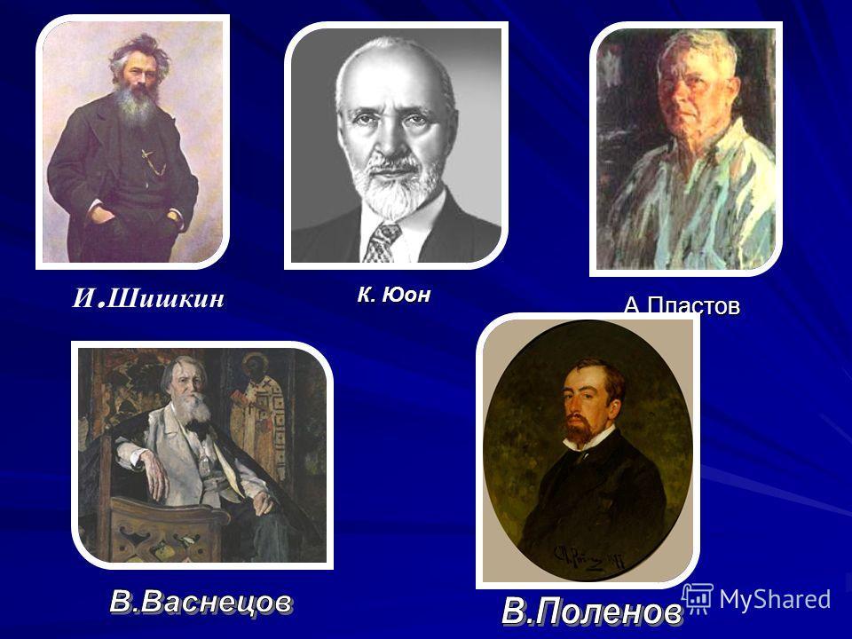 К. Юон И. Шишкин А.Пластов