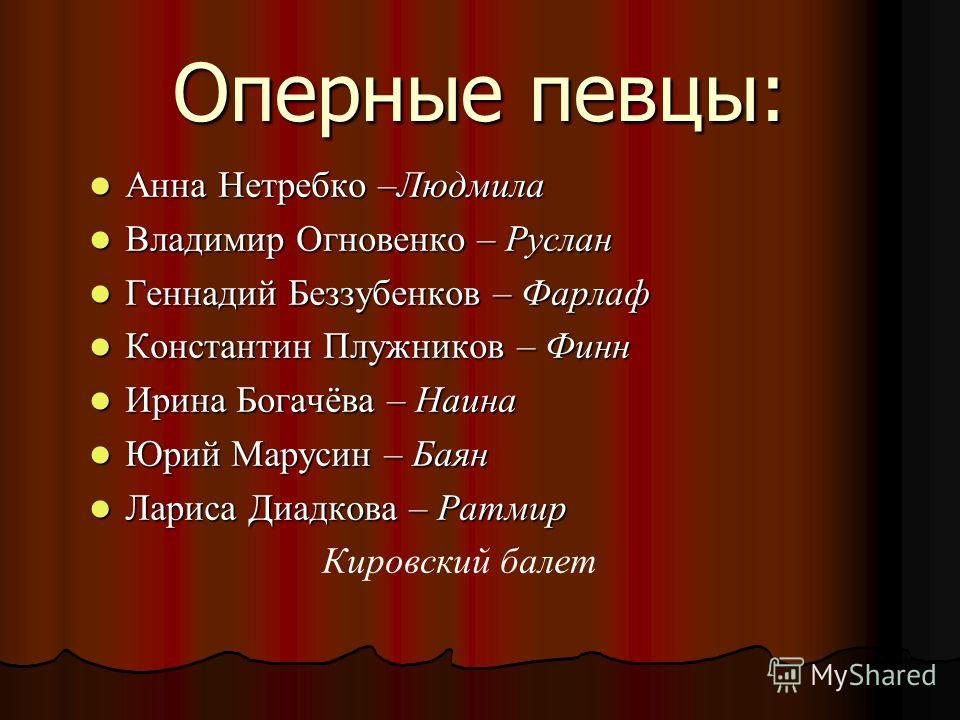 Постановка Мариинского театра Под руководством Валерия Гергиева