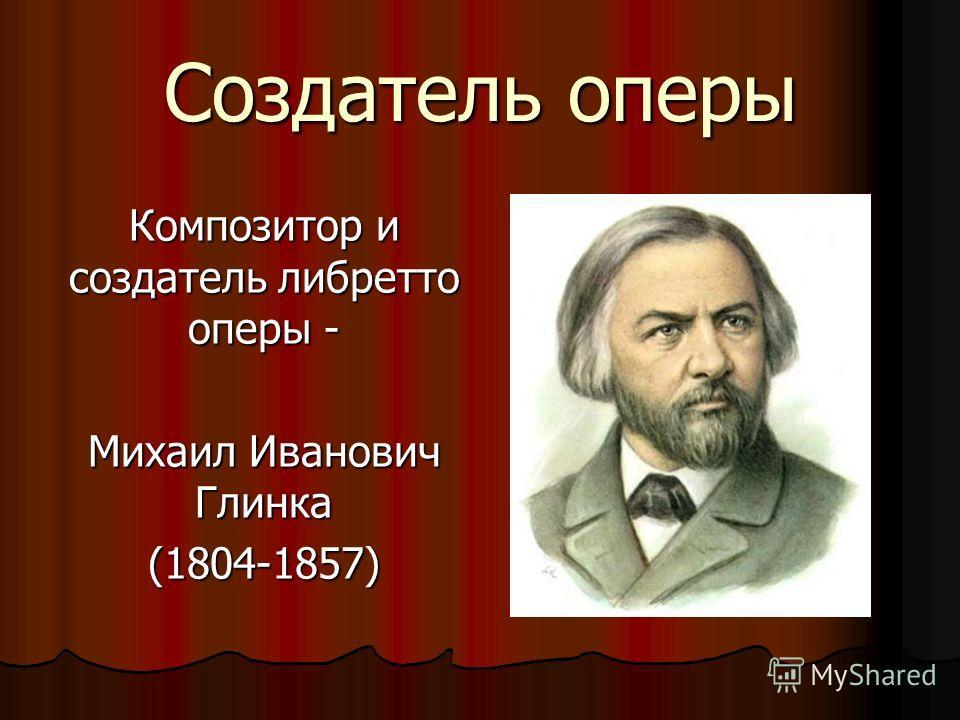Либретто оперы «Руслан и Людмила» Написано по одноименной поэме Александра Сергеевича Пушкина.