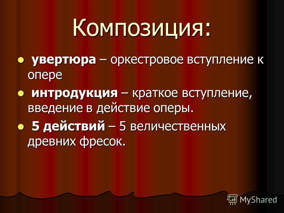 Жанр оперы «Руслан и Людмила» – «Руслан и Людмила» – Первая русская эпическая опера.