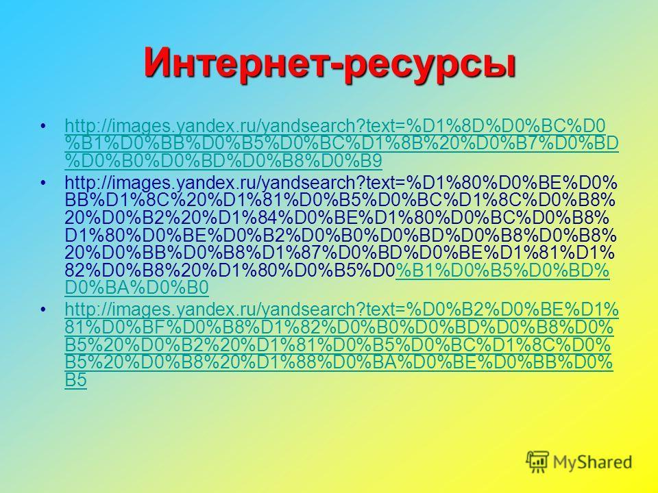 Интернет-ресурсы http://images.yandex.ru/yandsearch?text=%D1%8D%D0%BC%D0 %B1%D0%BB%D0%B5%D0%BC%D1%8B%20%D0%B7%D0%BD %D0%B0%D0%BD%D0%B8%D0%B9http://images.yandex.ru/yandsearch?text=%D1%8D%D0%BC%D0 %B1%D0%BB%D0%B5%D0%BC%D1%8B%20%D0%B7%D0%BD %D0%B0%D0%B