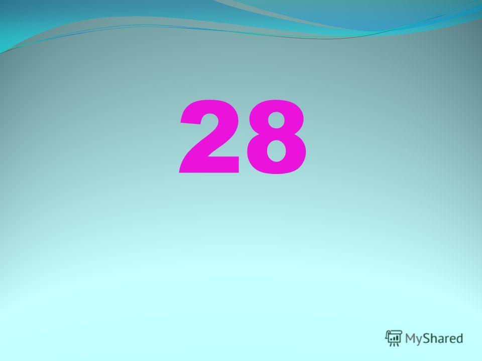 12 : 3 = 4 36 : 9 = 4 42 : 7 = 6 72 : 8 = 9 35 : 7 = 5 54 : 7= 7(ост.5)