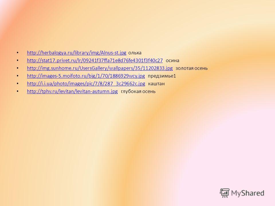 http://herbalogya.ru/library/img/Alnus-st.jpg ольха http://herbalogya.ru/library/img/Alnus-st.jpg http://stat17.privet.ru/lr/09241f37ffa71e8d76fe4301f3f40c27 осина http://stat17.privet.ru/lr/09241f37ffa71e8d76fe4301f3f40c27 http://img.sunhome.ru/User