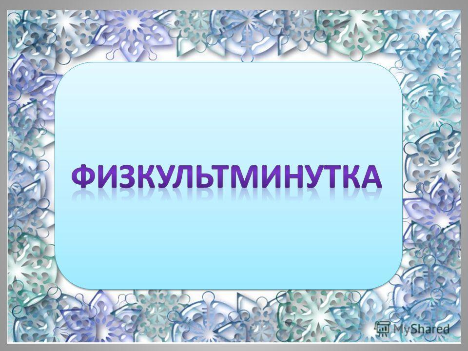 Свиристели – Снегири – 8 пт. ?пт. в 2 раза > ? пт. 1)8 2 = 16 ( пт.) – снегирей. 2) 16 + 8 = 24 ( пт.) Ответ: всего 24 птицы сидело на рябине..