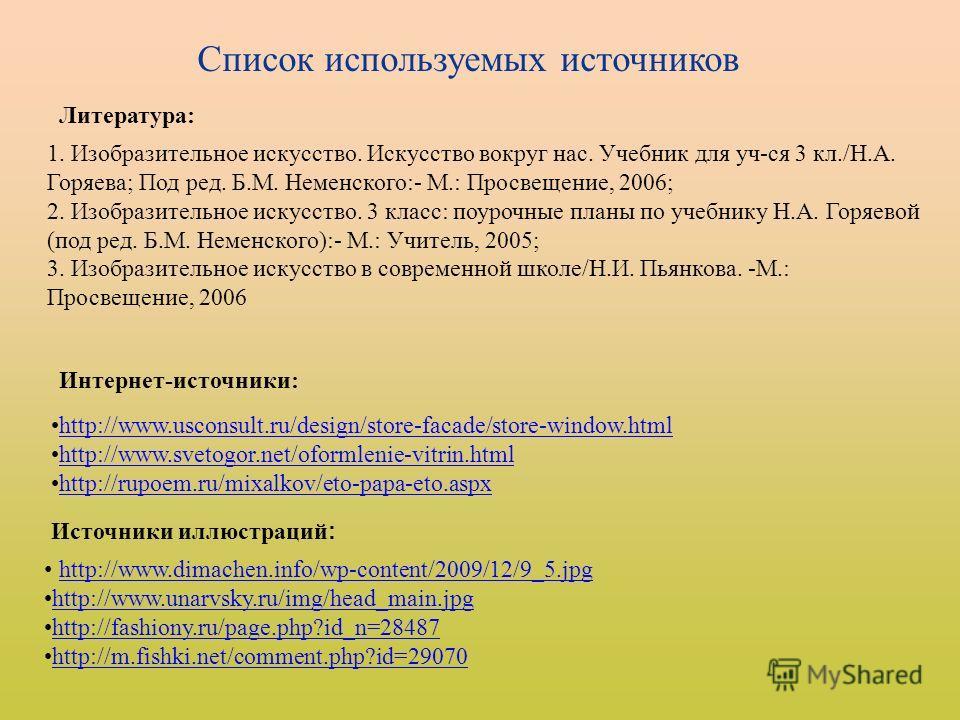 Список используемых источников Интернет-источники: Источники иллюстраций : http://www.dimachen.info/wp-content/2009/12/9_5. jpg http://www.unarvsky.ru/img/head_main.jpg http://fashiony.ru/page.php?id_n=28487 http://m.fishki.net/comment.php?id=29070 h