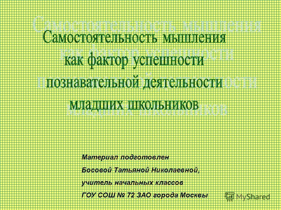 Материал подготовлен Босовой Татьяной Николаевной, учитель начальных классов ГОУ СОШ 72 ЗАО города Москвы