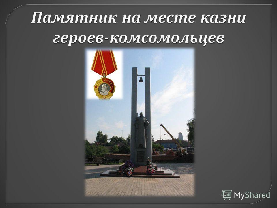 Памятник на месте казни героев - комсомольцев
